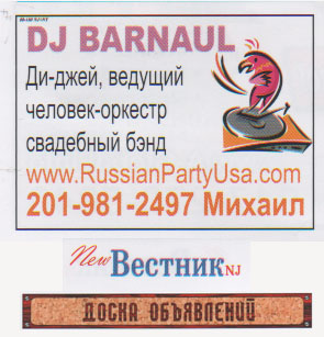 Russian DJ Barnaul www.RussianPartyUsa.com AD in Russian Newspaper Sputnik 2009