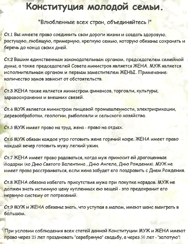Russian Constitution of the new family