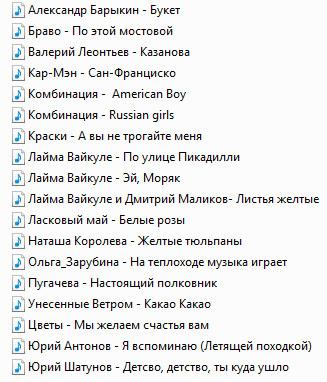 Russian DJ Song List